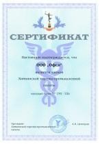 Сертификат химкинской товаро-промышленной палаты