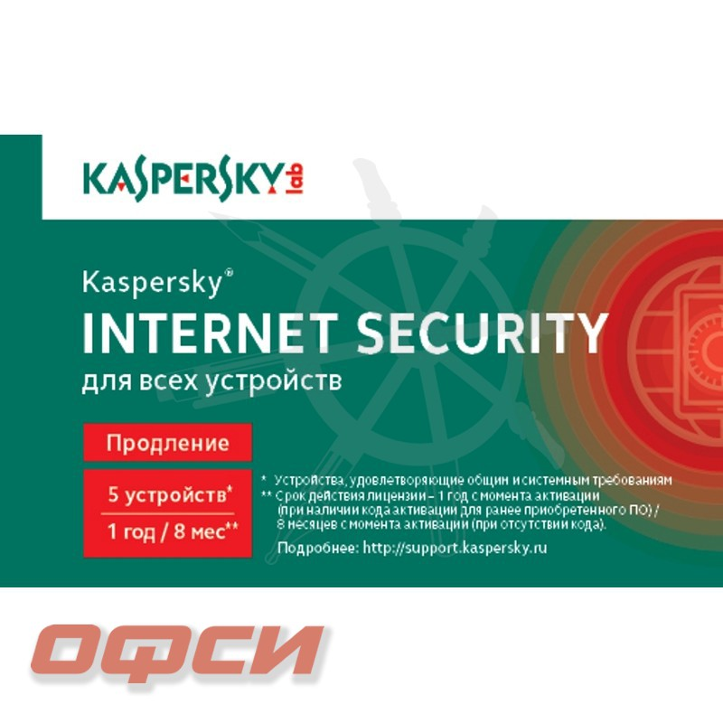 Программное обеспечение Kaspersky Internet Security 5ПК-1г/к.пр