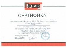 Сертификат Chair